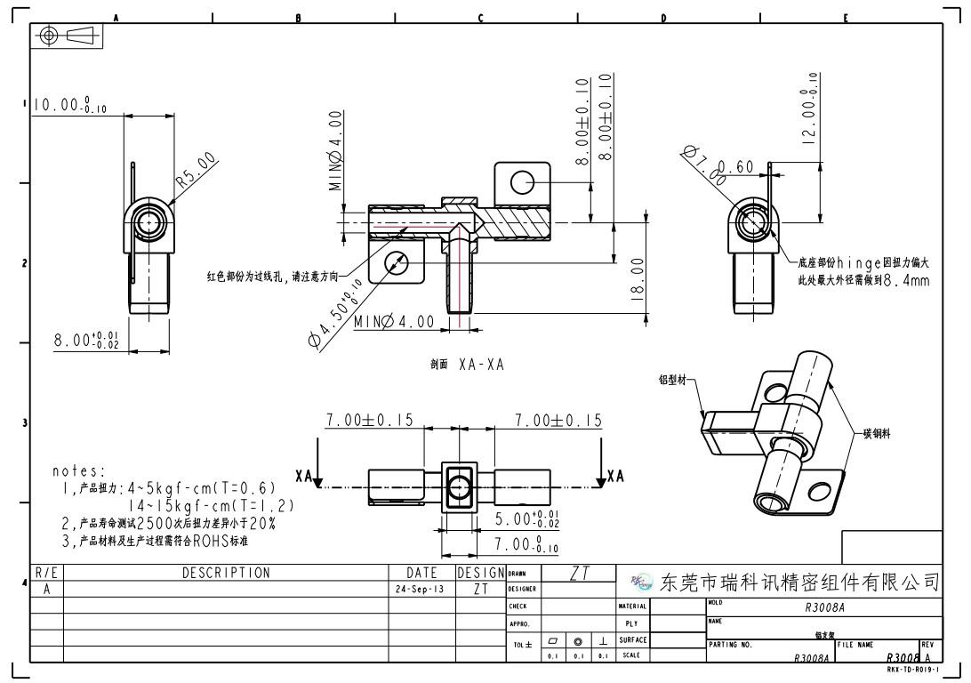 【可过线转轴】是我公司的一大金牌产品,品质方面通过权威机构认证,价格合适,竭诚欢迎选购! 可过线转轴规格参数 产地:广东深圳 加工定制:是 型号:R3008 材质:1144、SK7、铝 扭力(kgf-cm):6 角度行程:0°-180°旋转 品牌:RKX 厂家:深圳市瑞科讯精密组件 适用范围:用于各种需要过线的电子设备 可过线转轴性能特点 本可过线转轴是一款具有很强通用性的产品,可过线转轴尺寸较小,可翻转90°,翻转后可旋转180°,带给用户放便,随心,自在的乐趣。 为了满